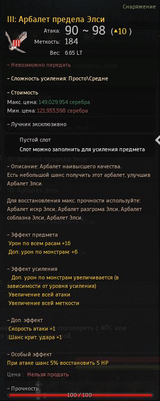 Арбалет предела Элси