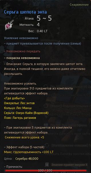 Серьги шепота энта