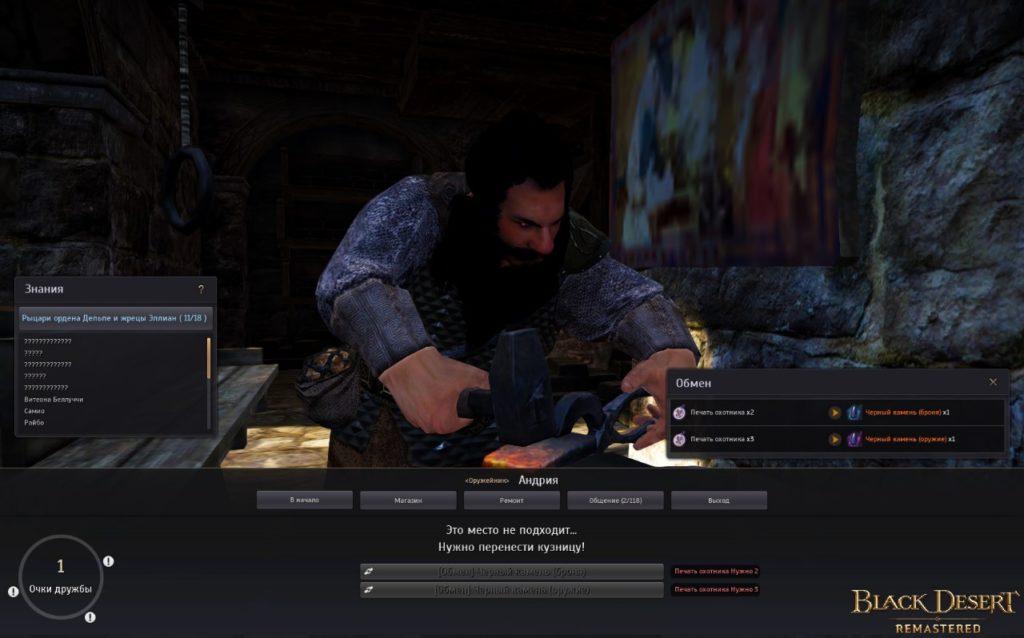 Оружейник Андрия в Кеплане