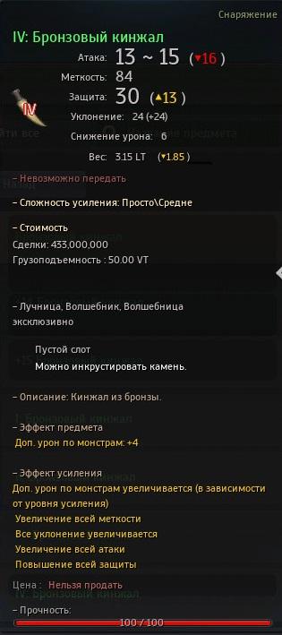 Бронзовый-кинжал-в-БДО