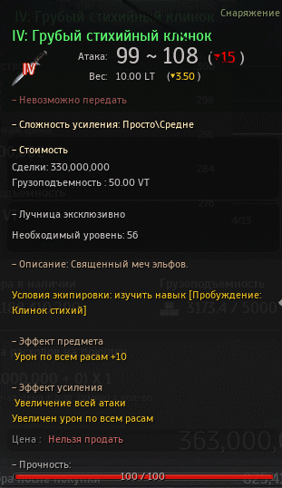 Грубый-стихийный-клинок-в-БДО