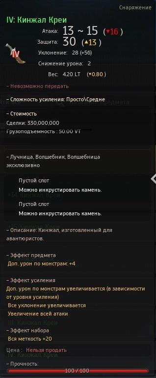 Кинжал-Креи-в-БДО