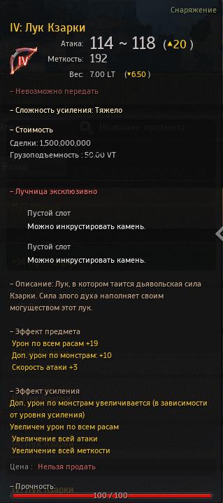 Лук-Кзарки-в-БДО