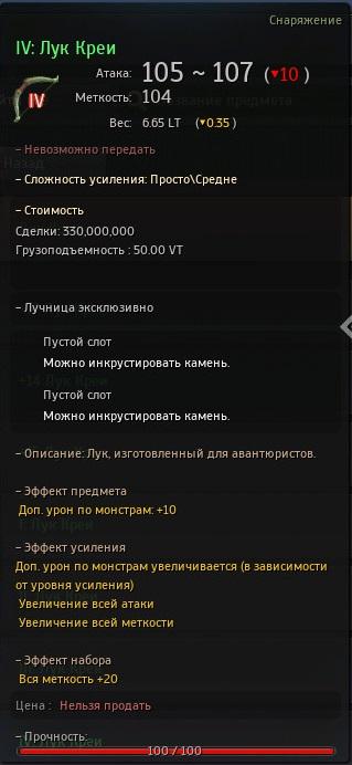 Лук-Креи-в-Блек-Десерт