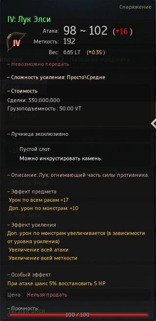 Лук-Элси-в-БДО