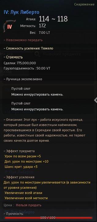 Лук-Либерто-в-БДО