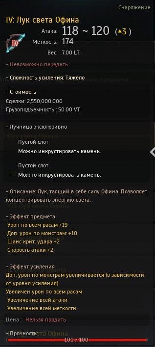 Лук-света-Офина-в-БДО