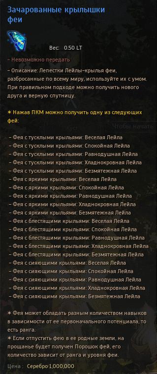 Зачарованные-крылышки-феи-в-БДО