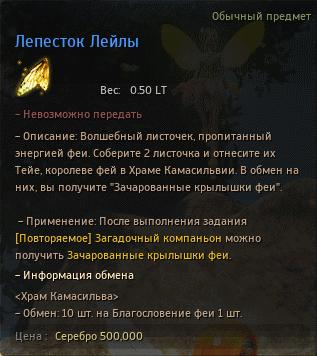 Лепесток-Лейлы-БДО