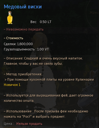 Медовый-виски-в-БДО