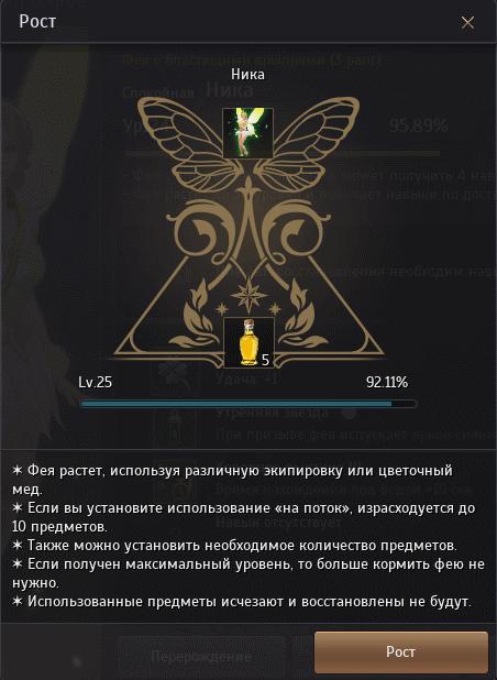 Прокачка-феи-в-БДО