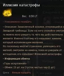 БДО-Иллюзия-катастрофы