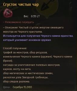 БДО-Сгусток-чистых-чар