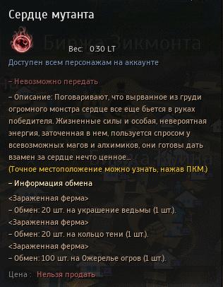 БДО Сердце мутанта