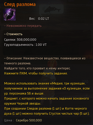 БДО-След-Разлома