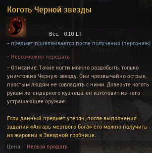 Коготь-Черной-звезды-в-БДО