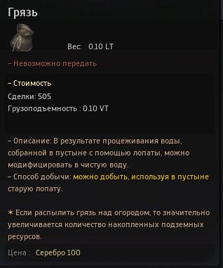 БДО-Грязь