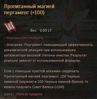 БДО-Пропитанный-магией-пергамент
