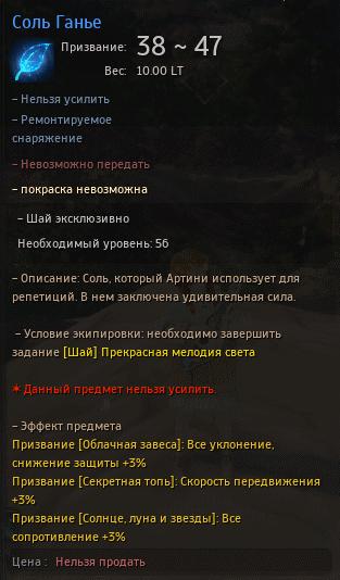 БДО-Соль-Ганье