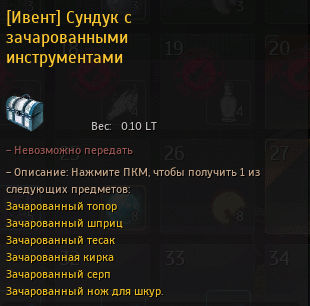 БДО-Сундук-с-инструментами