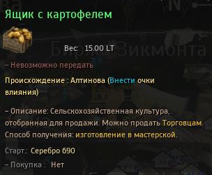 БДО-Ящик-с-картофелем