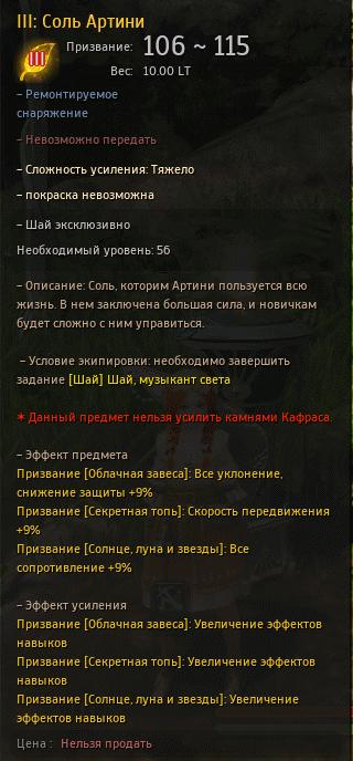 Соль-Артини-в-БДО