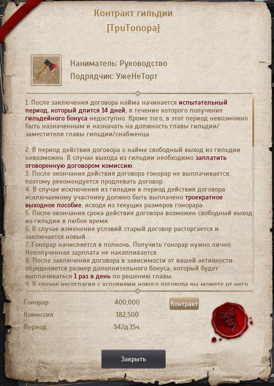 Контракт-гильдии-БДО