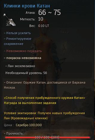 БДО Дополнительное оружие Катан
