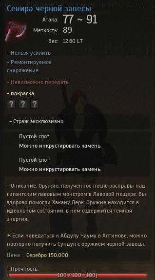 БДО Оружие Черной завесы