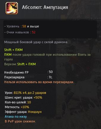 БДО Страж Ампутация