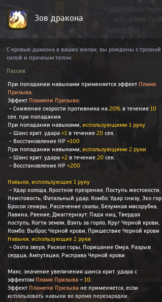 БДО Страж Зов дракона
