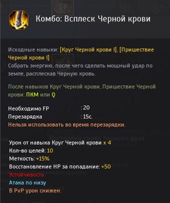БДО Страж Комбо Всплеск черной крови