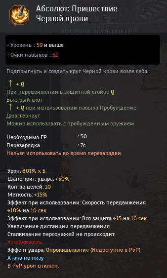 БДО Страж Комбо Пришествие черной крови