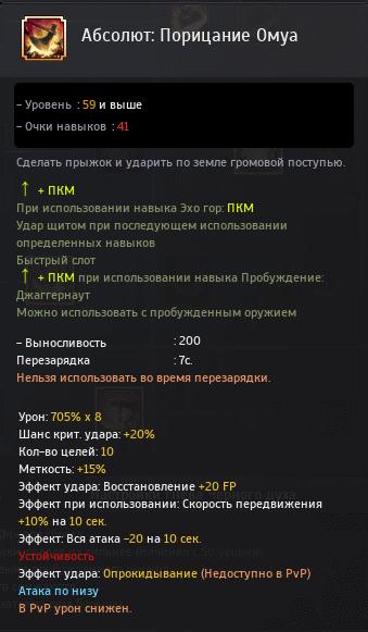 БДО Страж Порицание Омуа