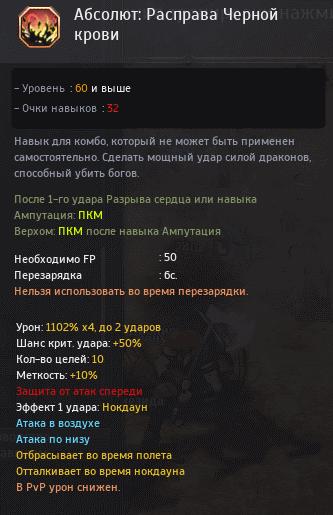 БДО Страж Расправа черной крови