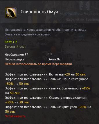 БДО Страж Свирепость Омуа