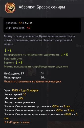 Страж БДО Бросок секиры