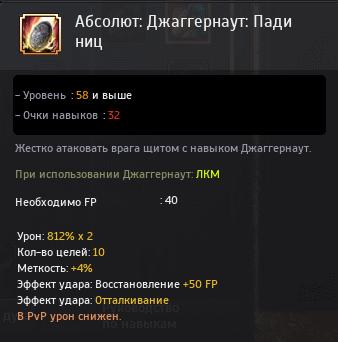 Страж БДО Джаггернаут Пади ниц