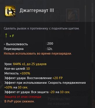 Страж БДО Джаггернаут