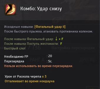 Страж БДО Комбо Удар снизу