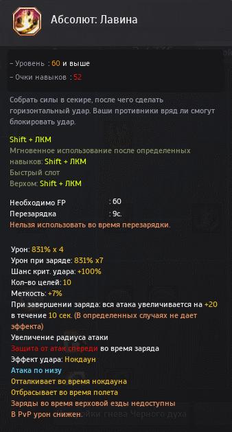 Страж БДО Лавина