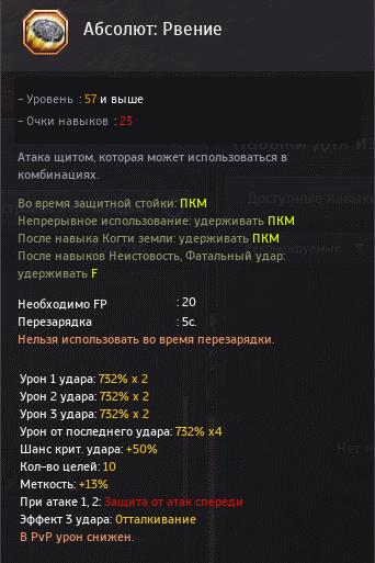 Страж БДО Рвение