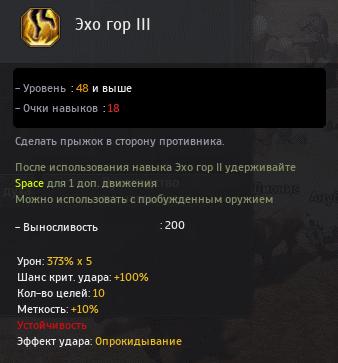 Страж БДО Эхо гор