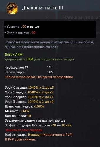 БДО Страж Драконья пасть