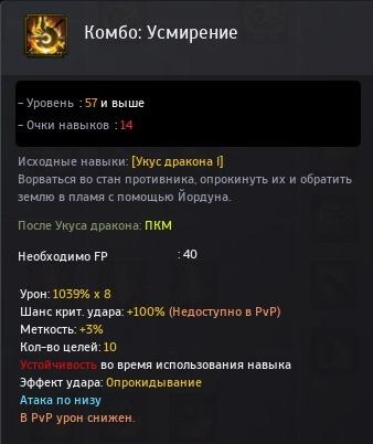 БДО Страж Комбо Усмирение