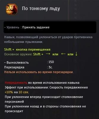 БДО Страж По тонкому льду