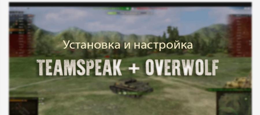 TeamSpeak Установка и настройка