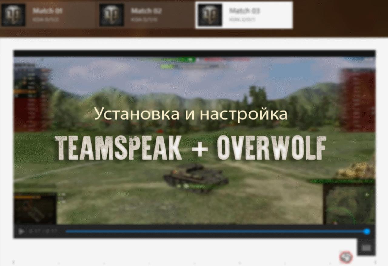 TeamSpeak – команда решает всё!