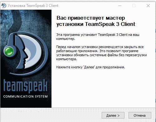 TeamSpeak Установка
