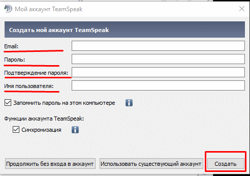 TeamSpeak Регистрация